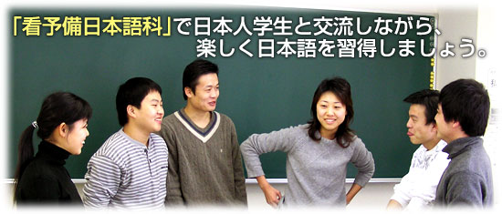 Learn Japanese and enjoy your stay, interacting with Japanese students in our school.